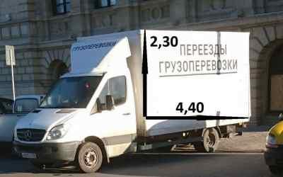 Грузоперевозки квартирные переезды грузчики - Калининград, цены, предложения специалистов