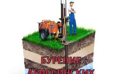 Бурение абиссинских скважин на воду (Мини) - Гурьевск, цены, предложения специалистов