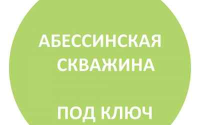 Бурим скважины на воду (абиссинская скважина) - Калининград, цены, предложения специалистов